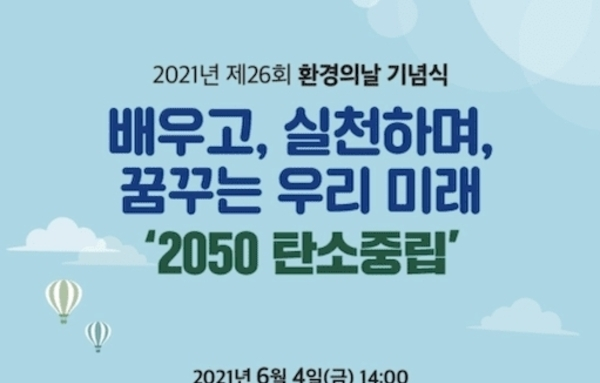 """""""탄소중립, 미래세대 위해 가야할 길"""" 제26회 환경의 날 개최"""