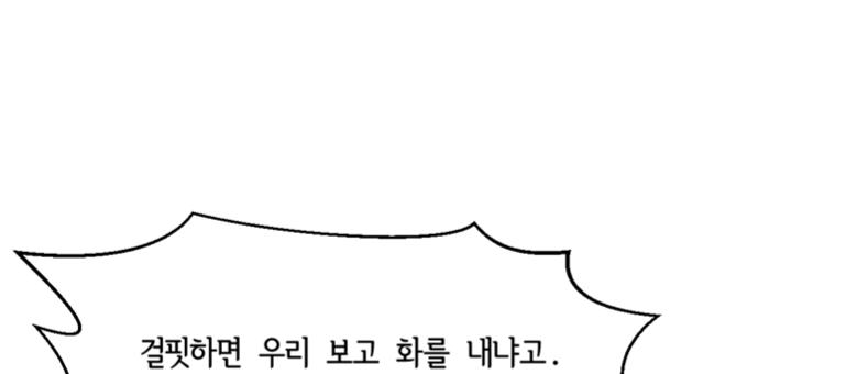 [환경웹툰] 바둑이 5화